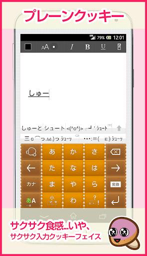 壁紙・キーボード着せ替え☆Simejiクッキーコレクション