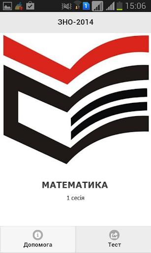 Математика-1 ЗНО-2014