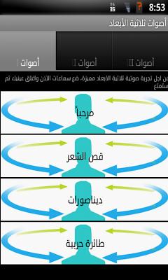 أصوات ثلاثية الأبعاد - screenshot