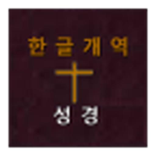 무료 개역한글 바이블 성경책-오프라인:신