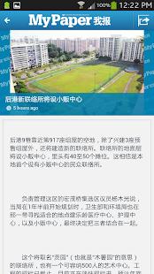 玩媒體與影片App|MyPaper免費|APP試玩