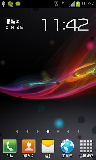 Xperia Z圈圈動態桌布Pro Free
