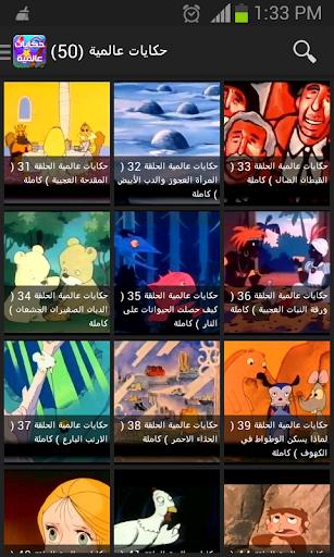 حكايات لا تنسى - video
