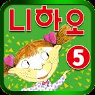 니하오 어린이중국어 낱말카드5 icon
