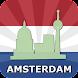 アムステルダム 旅行ガイド