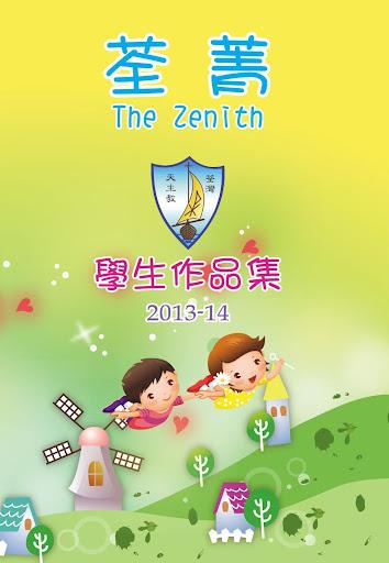 荃菁 ZENITH 2013-14 學生作品集