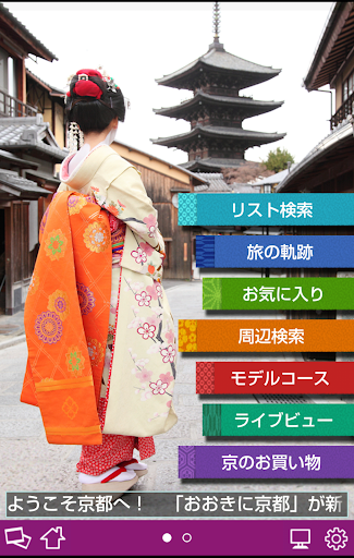 おおきに京都