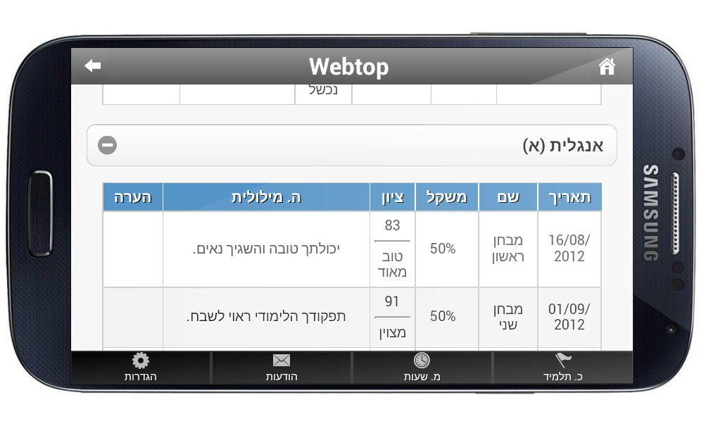 ‫Webtop - וובטופ - סמארט סקול‬‎- screenshot