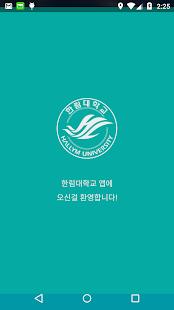 한림대학교 - náhled