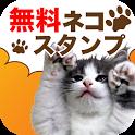 無料! ネコスタンプ icon