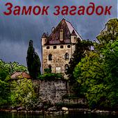 Замок загадок