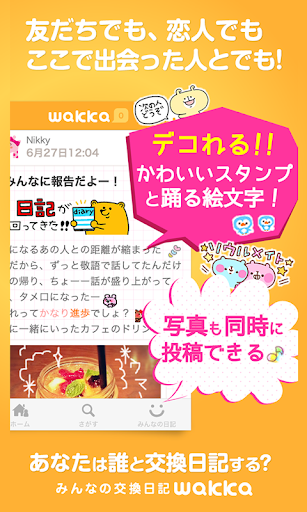 みんなの交換日記 wakka