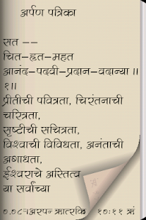 Vagvaijayanti marathi poem apps on google play screenshot image thecheapjerseys Image collections
