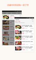 Screenshot of 团800团购大全-美食餐饮酒店旅游,电影票温泉,美团大众点评