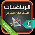 مراجعة رياضيات رابع ابتدائي ت2 icon