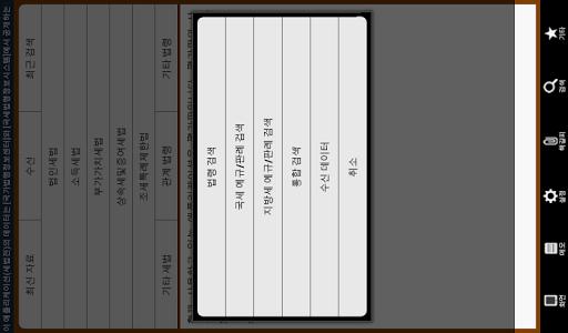uc138ubc95uc804 - uc138ubc95 ubc0f uad00ub828 ubc95ub839uc744 uc27duac8c uac80uc0c9ud558uace0 uad00ub9ac  screenshots 13
