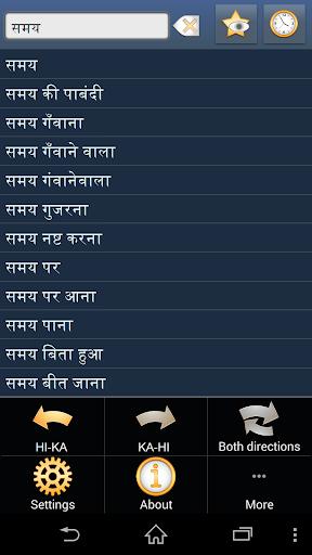 Hindi Georgian dictionary