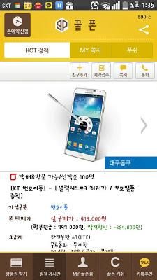 스마트폰구매-핸드폰구매-휴대폰구매-알뜰폰-핸드폰-꿀폰 - screenshot
