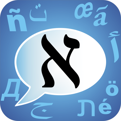 Hebrew CleverTexting IME