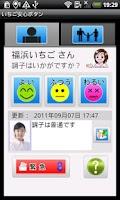 Screenshot of 安心ボタン