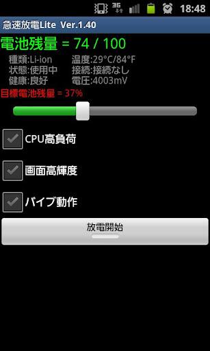 急速放電 Lite