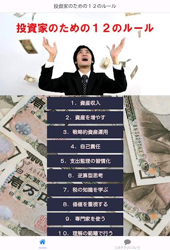 投資家のための12のルール