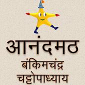 Anandmath Book in Hindi