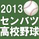 2013センバツ高校野球★戦力分析