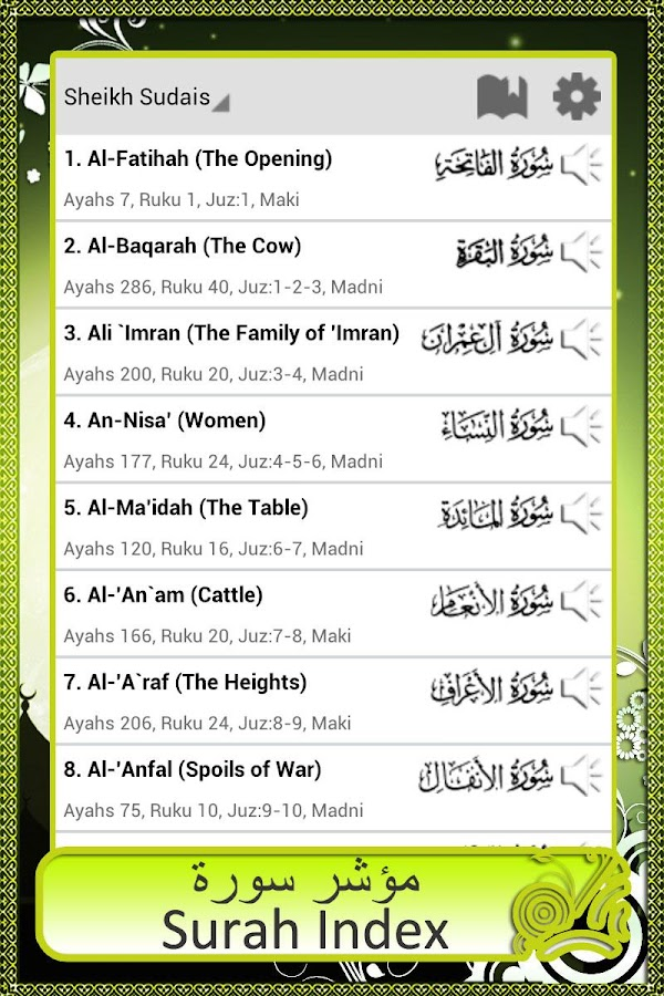 Al Quran Screenshot