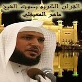 Holy Quran Maher Almaikulai