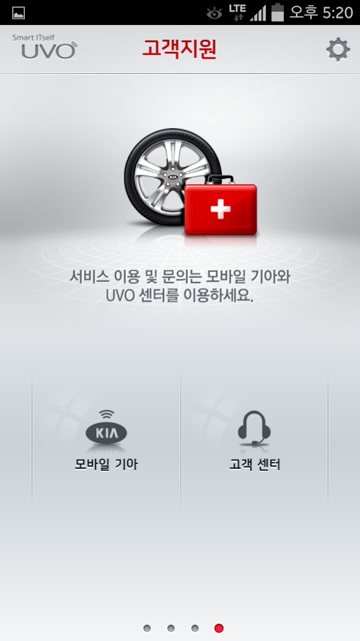 UVO Smart Control - screenshot