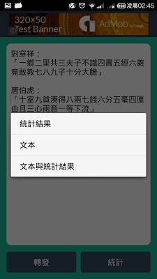 Chinese Word Count - screenshot