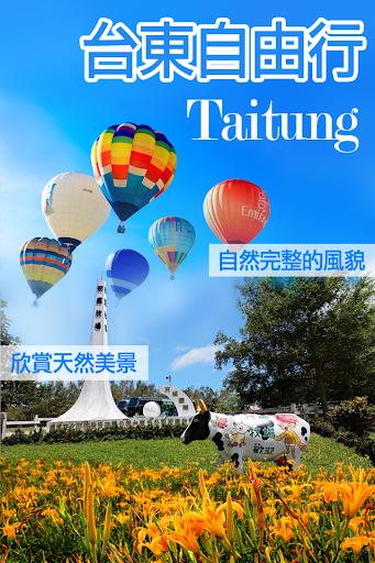 台東自由行旅遊