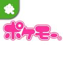 ポケモー。-ハロプロ公式アプリ- icon
