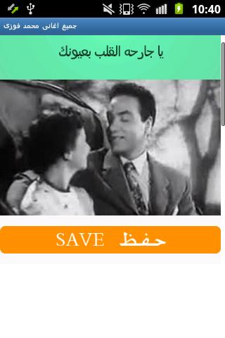 جميع اغانى محمد فوزى