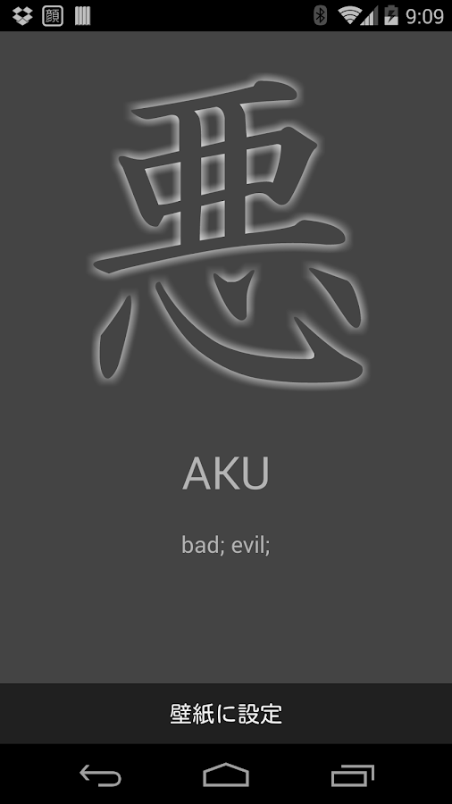 COOL KANJI Lite LiveWallPaper - screenshot