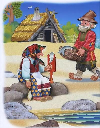 Сказки. О рыбаке и рыбке