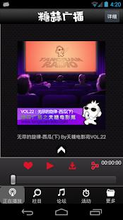 糖蒜广播 Tangsuan Radio