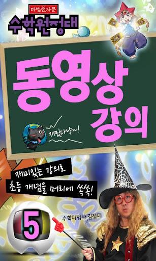 마법천자문 수학원정대 동영상강의 5권
