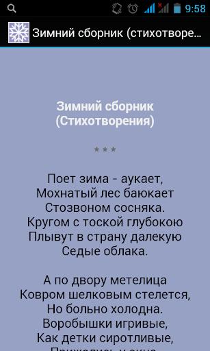 Зимний сборник стихотворения