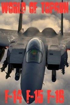 世界の戦闘機図鑑 (F-14,F-15,F-16)のおすすめ画像1