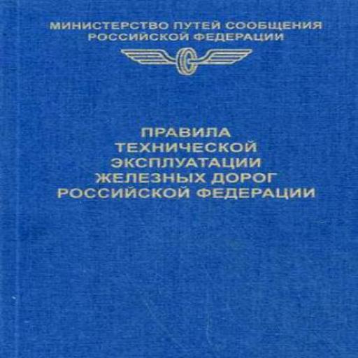 Правила ТЭ Железных Дорог РФ LOGO-APP點子
