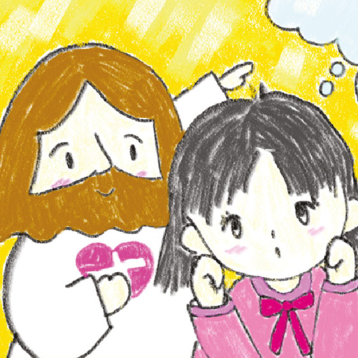 聖經畫冊 Bible Drawings 書籍 LOGO-玩APPs