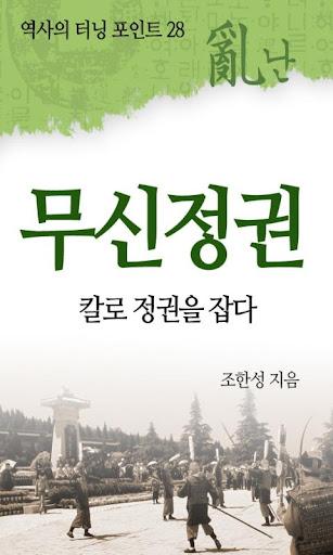 역사의 터닝포인트_무신정권