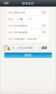 玩通訊App|节日祝福短信免費|APP試玩