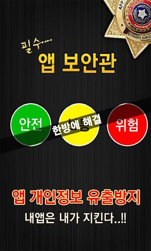 앱 보안관 - 개인정보 유출 방지 app police