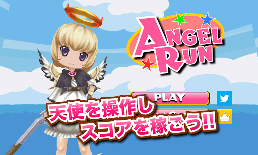 AngelRun 横スクロールアクション 無料