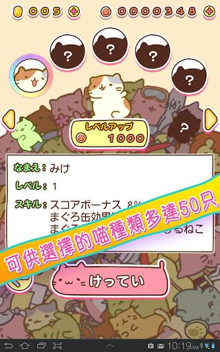 無料动作Appの團團喵 衝刺!|記事Game