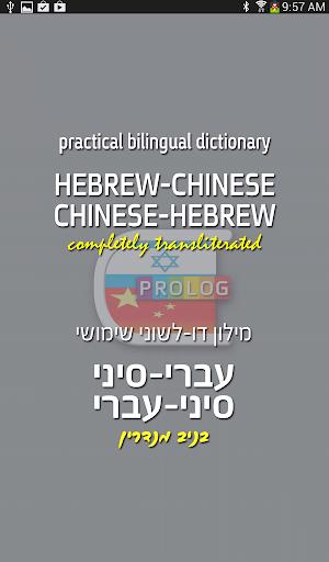 希伯来语-汉语 -汉语-希伯来语 LITE