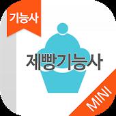 제빵기능사 MINI ver 자격증 기출문제